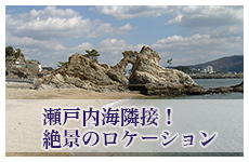 瀬戸内海隣接 絶景のロケーション