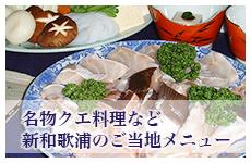 名物クエ料理と新和歌浦のご当地メニュー